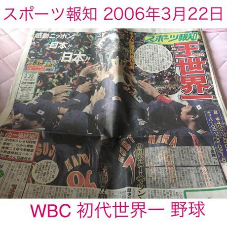 ☆即購入NG☆【スポーツ報知】2006年3月22日 新聞記事 WBC初代世界一 グッズの画像