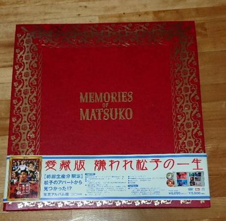 嫌われ松子の一生 (初回限定盤) グッズの画像