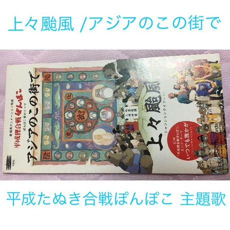 ☆即購入NG☆シングルCD☆上々颱風 アジアのこの街で グッズの画像