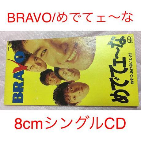 ☆即購入NG☆【シングルCD】BRAVO めでてェ~な グッズの画像