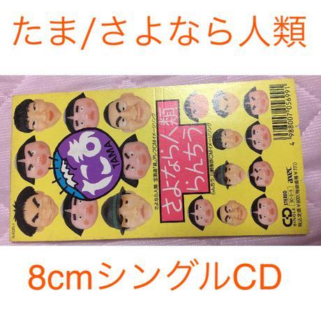 ☆即購入NG☆【シングルCD】たま さよなら人類 8cmCD グッズの画像
