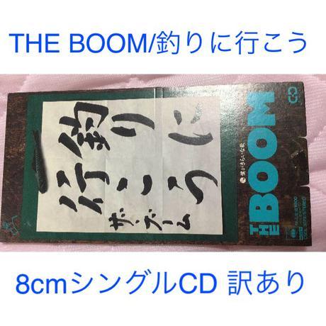 訳あり☆即購入NG☆THE BOOM / 釣りに行こう☆8cmCD ライブグッズの画像