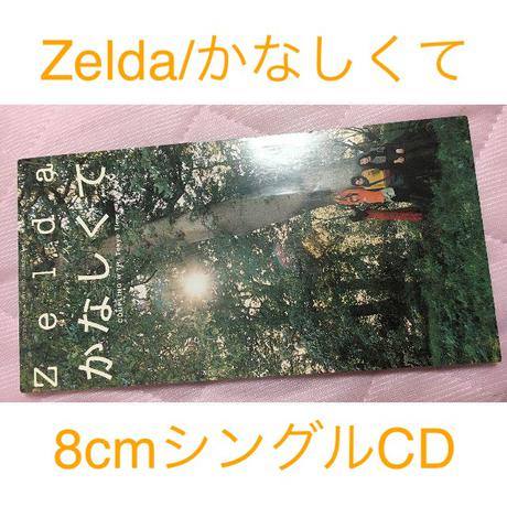 ☆即購入NG【CD】ゼルダ/かなしくて 【シングル】 ライブグッズの画像