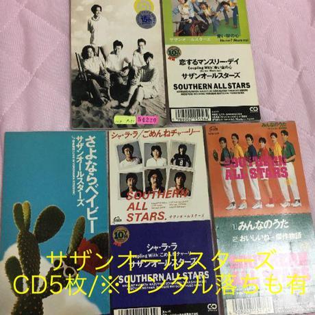 ☆即購入NG☆サザンオールスターズ/シングル5枚セット【レンタル落ちも有】 ライブグッズの画像