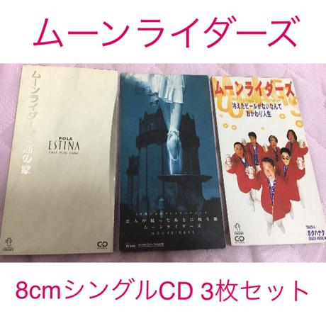 ☆即購入NG☆ムーンライダーズ  8cm CD 3枚セット【経過相応の劣化あり】 ライブグッズの画像