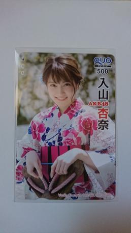 AKB48 入山杏奈 限定 クオカード ライブ・総選挙グッズの画像