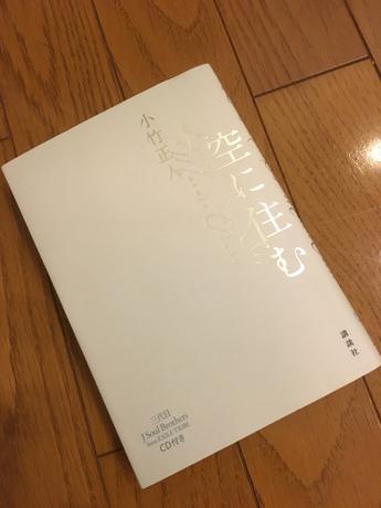小説 空に住む CD付 小竹正人&登坂広臣 直筆サイン入り ライブグッズの画像