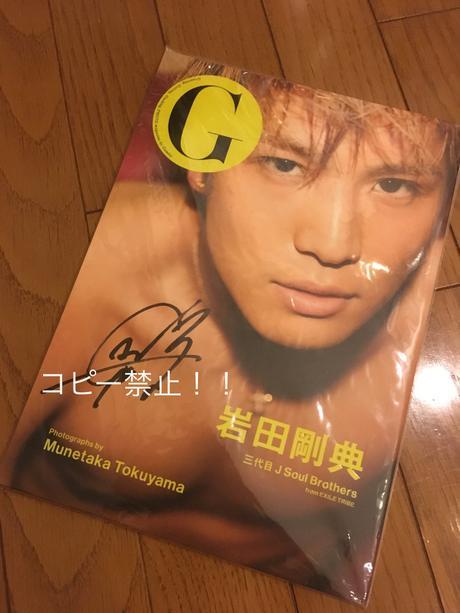 三代目JSB 岩田 剛典 ファースト写真集 G 直筆サイン入り ライブグッズの画像