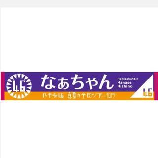 乃木坂46 西野七瀬 (なぁちゃん) 推しメンマフラータオル 真夏の全国ツアー ライブ・握手会グッズの画像