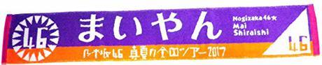 乃木坂46 白石麻衣 (まいやん) 推しメンマフラータオル 真夏の全国ツアー ライブ・握手会グッズの画像