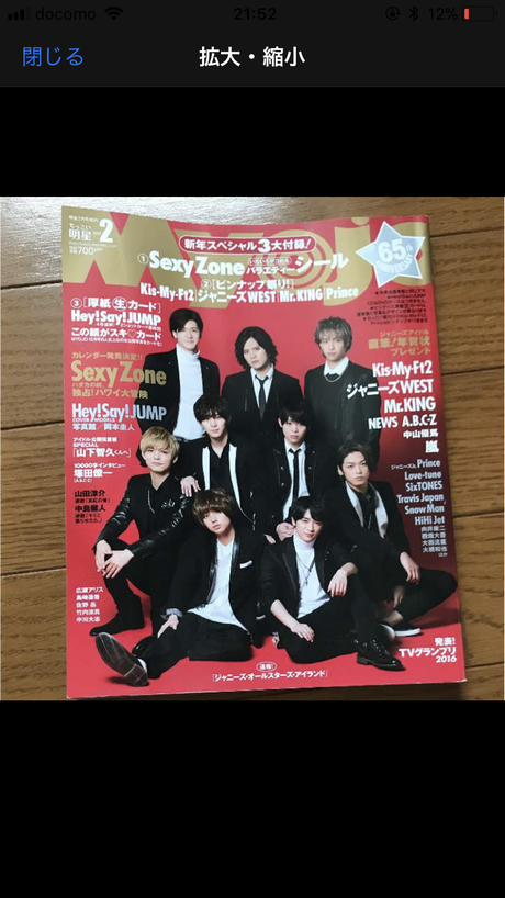 Myojo コンサートグッズの画像