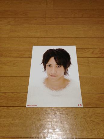 八乙女光♡限定写真 コンサートグッズの画像