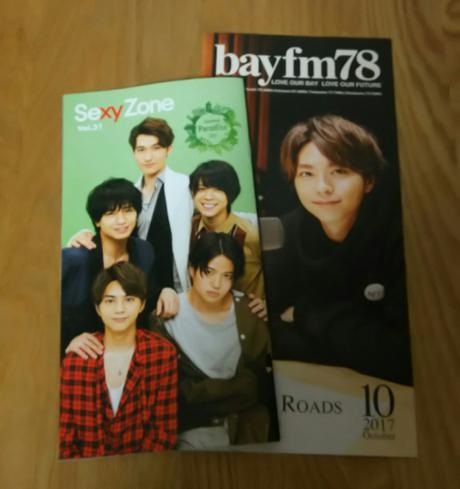 最新 Sexy Zone ファンクラブ 会報 Vol.21 & bayfm 勝利 コンサートグッズの画像