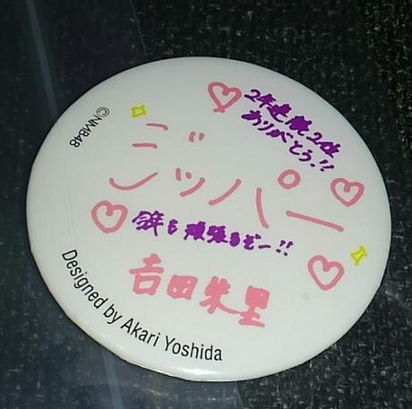 NMB48吉田朱里♥缶バッジ ライブグッズの画像