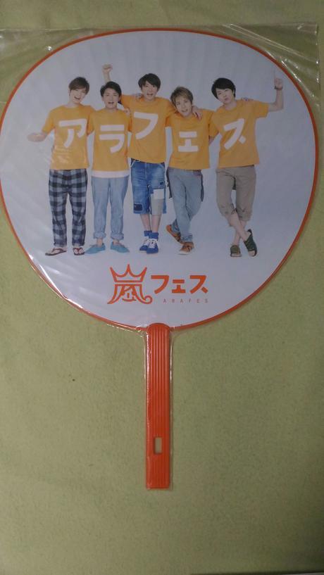 嵐フェス2012ジャンボうちわ コンサートグッズの画像