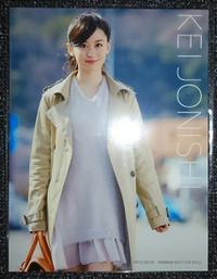 元NMB48城西恵♥生写真 ライブグッズの画像