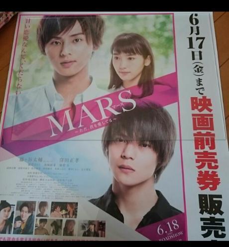 非売品 MARSポスター コンサートグッズの画像