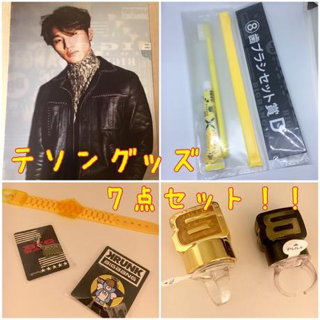 ◆テソングッズ/7点セット◆ ライブグッズの画像