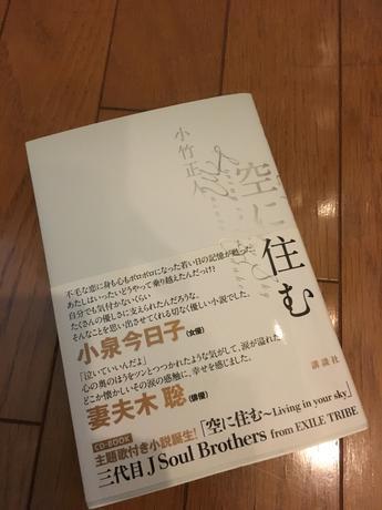 小説 空に住む CD付 小竹正人&岩田剛典 直筆サイン入り ライブグッズの画像