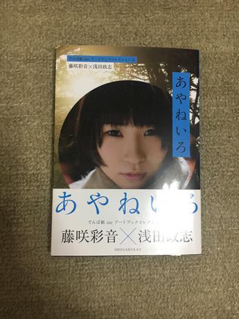 でんぱ組.inc 藤咲彩音 あやねいろ サイン本 ライブグッズの画像