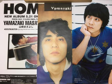 山崎まさよしポスターセット(美品・非売品18枚) ライブグッズの画像