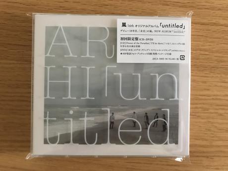 嵐 NEW ALBUM 「untitled」 定価+送料 初回限定盤 CD DV コンサートグッズの画像