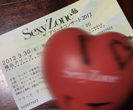 SexyZone サインボール マリウス葉 アリーナコンサート2012 コンサートグッズの画像