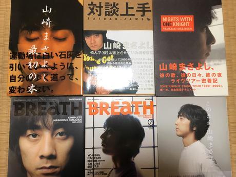 山崎まさよし書籍10冊セット(新品未開封、未使用含む) ライブグッズの画像