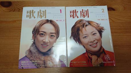宝塚歌劇2002年度版(1.2) グッズの画像