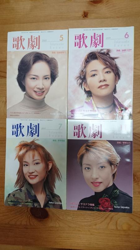 宝塚歌劇2001年度版(5.6.7.11) グッズの画像