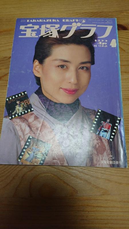 宝塚グラフ1990年度版(4.11) グッズの画像