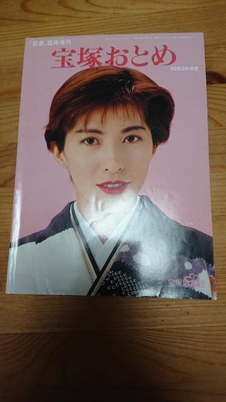 宝塚おとめ(93/94/01) グッズの画像