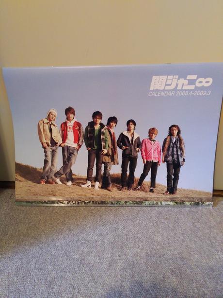 関ジャニ∞  2008.4‐2009.3 カレンダー リサイタルグッズの画像