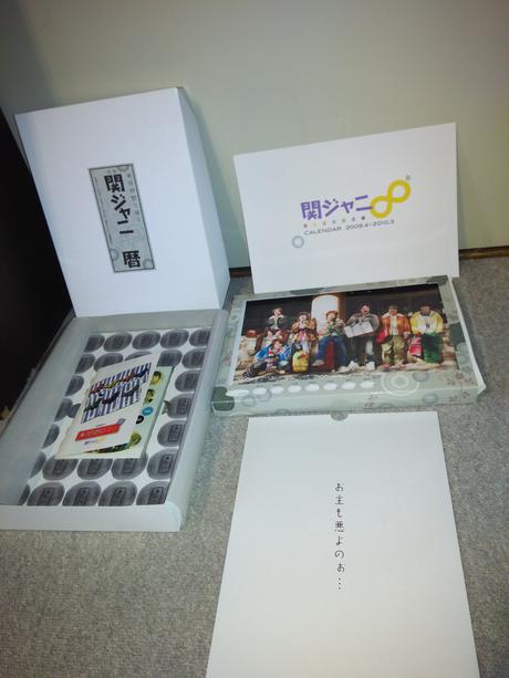 関ジャニ∞  2009.4-2010.3 カレンダー リサイタルグッズの画像