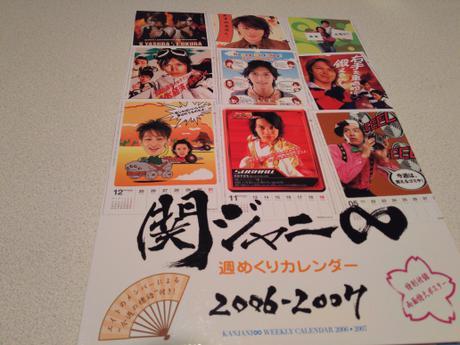 関ジャニ∞ 週めくりカレンダー2006-2007 リサイタルグッズの画像