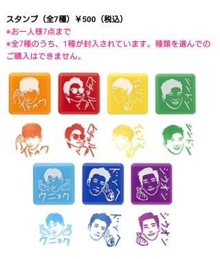 スーパージュニアペンミ☆ウニョクスタンプ☆ ライブグッズの画像
