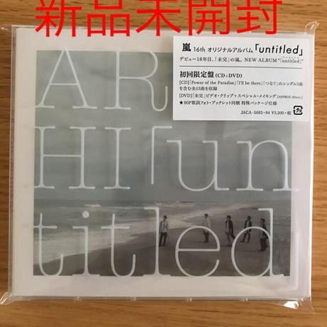 嵐 NEW ALBUM 「untitled」 定価+送料 初回限定盤CD DVD コンサートグッズの画像