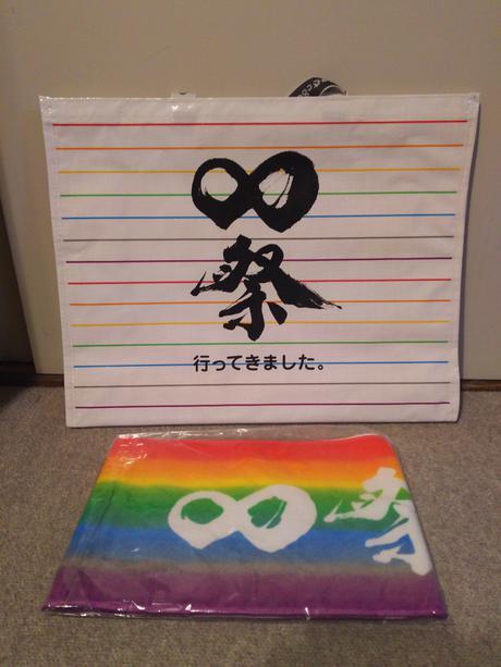関ジャニ∞ ∞祭タオル、バッグ リサイタルグッズの画像