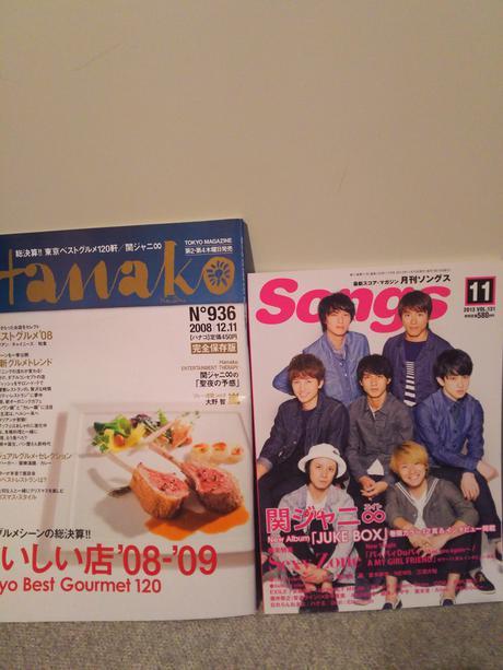 関ジャニ∞ 表紙雑誌、特集雑誌 リサイタルグッズの画像