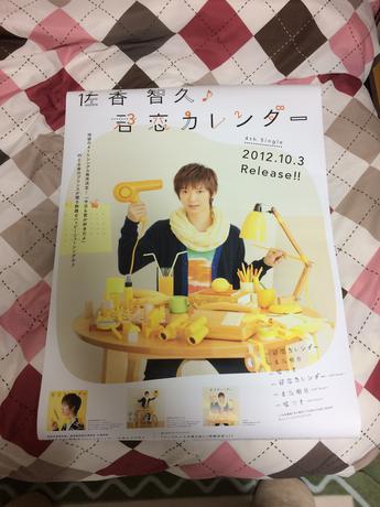 値下げします!佐香智久 君恋カレンダーポスター グッズの画像