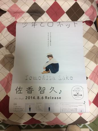 値下げします!佐香智久 少年とロボットポスター グッズの画像