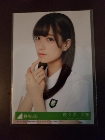 けやき坂46 写真 佐々木久美さん ライブ・握手会グッズの画像