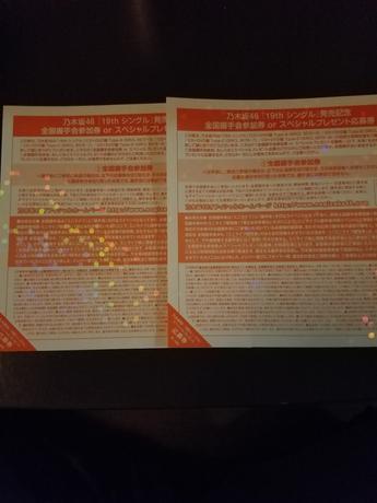 (成約済 りゅうじまる様専用) 乃木坂46 全国握手会参加券 2枚 ライブ・握手会グッズの画像