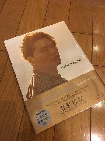 三代目 JSB 登坂広臣 写真集 NOBODY KNOWS 特別限定版 DVD付 グッズの画像