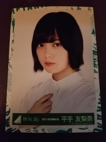 欅坂46 写真 平手さん ライブ・握手会グッズの画像