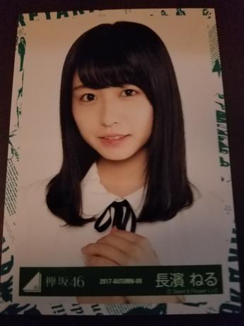 欅坂46 写真 長濱さん ライブ・握手会グッズの画像