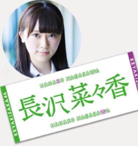 欅坂46 長沢菜々香 タオル ライブ・握手会グッズの画像
