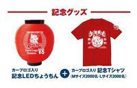 広島東洋カープ☆セ・リーグ優勝記念 ちょうちん行列記念セット グッズの画像