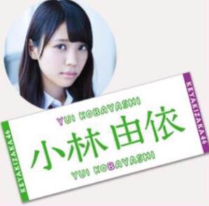 欅坂46 小林由依 タオル ライブ・握手会グッズの画像