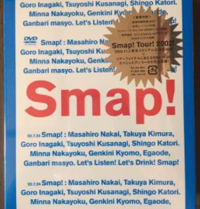 SMAP DVD Smap!Tour!2002! コンサートグッズの画像